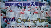 Мясо гуся и утки в Казахстане